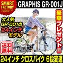 【送料無料】★特価! 自転車 クロスバイク GRAPHIS GR-001J (全4色) 自転車 24インチ 6段変速 可動式ステム 女性 子供 自転車 レディー...