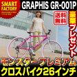 GRAPHIS クロスバイク GR-001P (3色) 自転車 26インチ 6段変速 可動式ステム 自転車 メンズ レディース 通販 激安 ★バッグをレビュープレゼント! 【送料無料】 【アウトレット 在庫過剰のため】☆