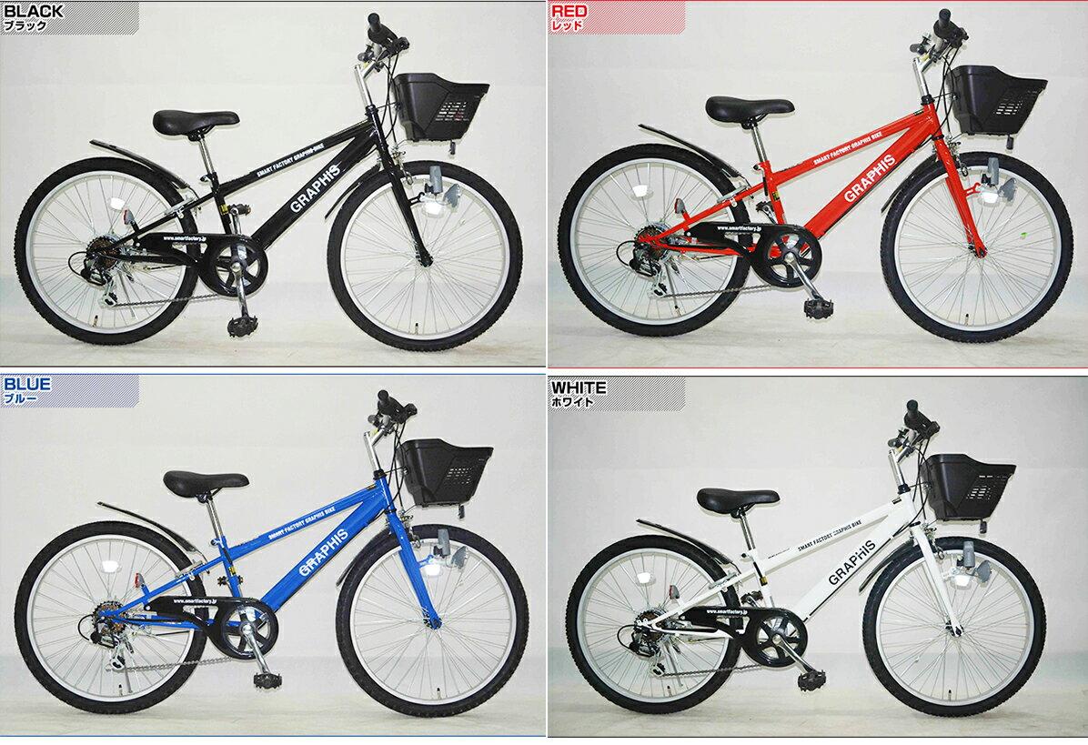 子供用自転車 MTB 24インチ 信頼 ...