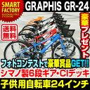 ジュニアバイシクル 自転車 22インチ 24インチ 26インチ GRAPHIS GR-24 (6色)(700・701・702・703) 子供用自転車 子供自転車...