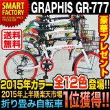 2014年間 折り畳み自転車1位獲得 折りたたみ自転車 GRAPHIS GR-777 (12色) 自転車 20インチ シマノ製6段ギア(折り畳み自転車・折畳み自転車) 自転車 通販