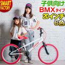 【限定1700円クーポン】 子供用自転車 20インチ BMX タイプ 4色 子供自転車 男の子 子供 キッズ ジュニア 幼児 ストリート 街乗り おしゃれ GRAPHIS グラフィス ☆