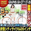 【送料無料】 新色登場!シティサイクル 折り畳み自転車 GR...