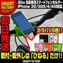 自転車用携帯ホルダー iBike(アイバイク) ケータイホルダー iPhoneホルダー iPhone4S、4、3G、3GSに対応 ハンドルマウントホルダー サイクルスピーカーポーチ付き!