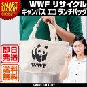 WWFパンダのリサイクルキャンバスエコランチバッグ CO2排出権取得対象商品