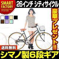 シティサイクル26インチマイパラスM-501(7色)シマノ製6段ギアママチャリ
