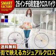 クロスバイク 26インチ (4色) マイパラス 6段変速 自転車 通販 【送料無料】