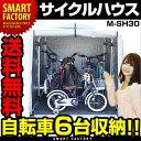 [送料無料]自転車 置き場 アルミフレームサイクルハウスM-SH30型 自転車置き場・自転車収納・バイク収納・物置・屋外収納・雨よけ・紫外線除け ☆