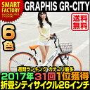 週末限定 1500円クーポン 折りたたみ自転車 ママチャリ ...