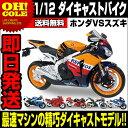 【送料無料】 1/12 ダイキャストバイク ホンダVSスズキ 正規ライセンス HONDA SUZUKI CBR1000RR GSX-R1000 CBR1100XX GSX 1300R隼 ..