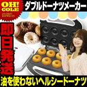 人気のドーナツメーカー!! ミニ焼きドーナツが一度に8個も作れる!