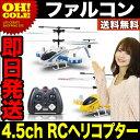 【送料無料】ヘリコプター ラジコン ファルコン FALCON 4.5ch (2色) ジャイロ搭載 LED点灯 軽量ボディ安定飛行 RCヘリコプター ☆