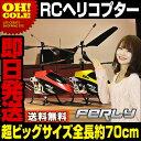 【送料無料】 巨大ヘリコプター ラジコン FeRLy 3.5ch (2色) ビッグサイズ70cm RCヘリコプター ☆