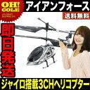 【送料無料】 ヘリコプター ラジコン アイアンフォース 室内専用 3ch(上昇下降・前進後進・左右飛行) アルミケース付き RCヘリコプター ☆