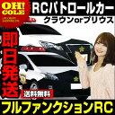 【送料無料】 正規ライセンスラジコン トヨタ パトロールカー...