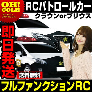 ライセンスラジコン パトロールカー クラウン プリウス ファンクション ラジコンカー ラジコン カーラジコン パトカー おもちゃ プレゼント