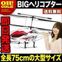 【送料無料】 BIGヘリコプター 3.5ch High Quality Helicopter 2色 (ホワイトレッド ホワイトグリーン) ヘリコプター 全長75...