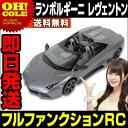 【送料無料】ラジコン ランボルギーニ レヴェントン ロードスター RC 1/14 Lamborghini Reventon Roadstar シルバー 正規ライセンス ラジコンカー RCカー おもちゃ 誕生日  プレゼント ☆