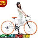 自転車 クロスバイク 8年連続1位 14色 シマノ 6段変速 26インチ 700
