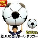 ビーチボール 特大 90cm サッカーボール ビーチ ボール...