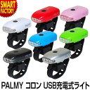 自転車 ライト コロン USB充電式ライト PL-C3USB...