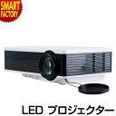 【最大5000円クーポン 1日まで】 プロジェクター 小型 LED 30〜120インチ LEDプロジ...