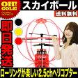 【送料無料】RCヘリコプター ラジコン SKY-BALL スカイボール 2.5ch (3色) 落下してもローリング可能 充電式 ☆