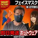 フェイスマスク(4色) リバーシブル ホットウェア メンズ 防寒マスク 防寒用 防風 マスク 自転車 バイク ウィンタースポーツ スノボー スキー