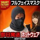 フルフェイスマスク ホットウェア メンズ 防寒マスク 防寒用 防風 マスク 自転車 バイク ウィンタースポーツ スノボー スキー