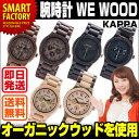 【正規代理店物】腕時計 WEWOOD KAPPA ウィーウッド カッパ 木製 メンズ レディース ウォッチ ウオッチ 時計 男…