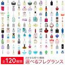 香水 全120種類 選べる香り3本【お試