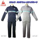 ルコックスポルティフ le coq sportif メンズ ウォームアップジャケット・パンツ上下スーツ QB550161/QB450161 日本国内 送料無料