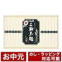 三輪素麺 蔵熟二年物 (BD-500) [キャンセル・変更・返品不可]