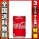 【コカ・コーラ 160ml缶 90本 (30本入×3ケース)】[返品・交換・キャンセル不可]