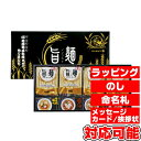 福山製麺所「旨麺」8食 (UM-BE) [キャンセル・変更・返品不可]