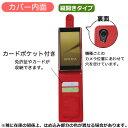 【SONY ソニー Xperia A4 SO-04G docomo 専用 手帳...