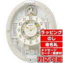 セイコー ウェーブシンフォニー 電波正時メロディ掛時計 (RE576A) [キャンセル・変更・返品不可]