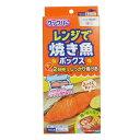 【クックパー レンジで焼き魚ボックス 1...