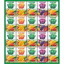 カゴメ 小容量 野菜飲料ギフト(20本) (SYJ-15) [キャンセル・変更・返品不可]
