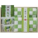 緑茶の湯 入浴セット (334-107) [キャンセル・変更・返品不可]