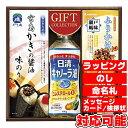 日清&和風食品ギフト (YN-20S) [キャンセル・変更・返品不可]