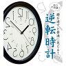【逆転時計 QL886ホワイト】※発送目安:7〜10日 fs04gm、【RCP】