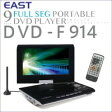 【EAST 9型フルセグ対応P-DVD DVD-F914】※発送目安:7〜10日 ※代引不可、同梱不可fs04gm、【RCP】