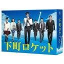 【邦ドラマ 下町ロケット -ディレクターズカット版- DVD-BOX TCED-2976】※発送目安:2週間