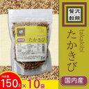 【贅沢穀類 国内産 たかきび 150g×10袋】※発送目安:2週間 fs04gm、【RCP】