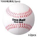 TOSS球(硬式/2pcs) PL72-43