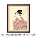 アート額絵 喜多川歌麿 「ビードロを吹く娘」 G4-BU030 42×34cm