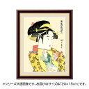 アート額絵 喜多川歌麿 「道成寺」 G4-BU033 20×15cm