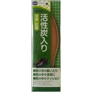 【新活性炭男性 27.0センチ】[返品・交換・キャンセル不可]