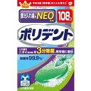 ポリデントNEO入れ歯洗浄剤108錠 [キャンセル・変更・返品不可]